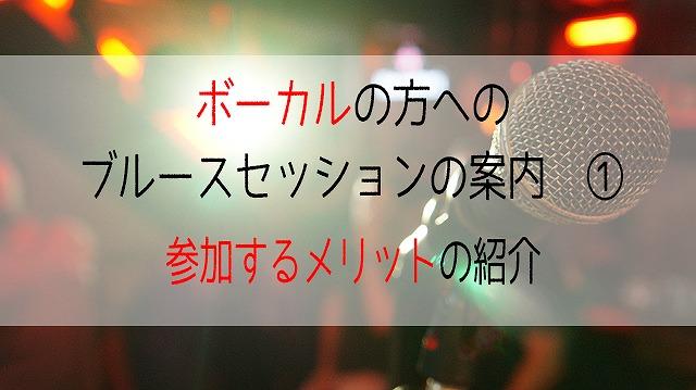 ボーカルの方へのブルースセッション1