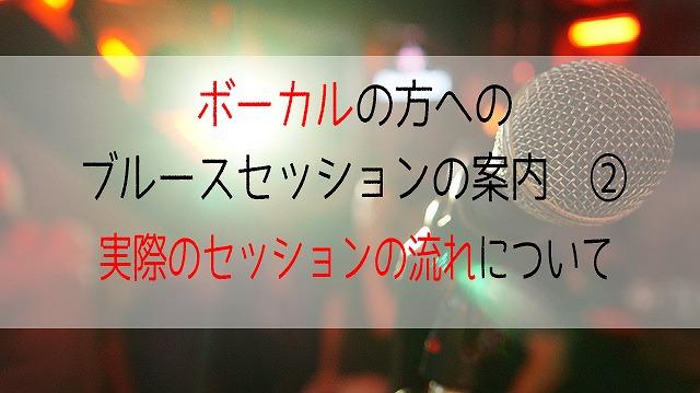 ボーカルの方へのブルースセッション2