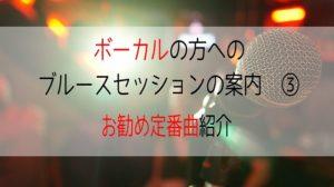 ボーカルの方へのブルースセッション3