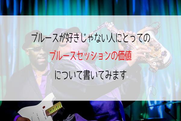 音楽雑記1