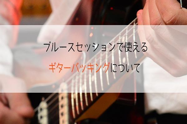 ブルースセッションでのギターバッキングのやり方