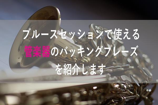 ブルースセッションで使える管楽器のバッキングフレーズの紹介