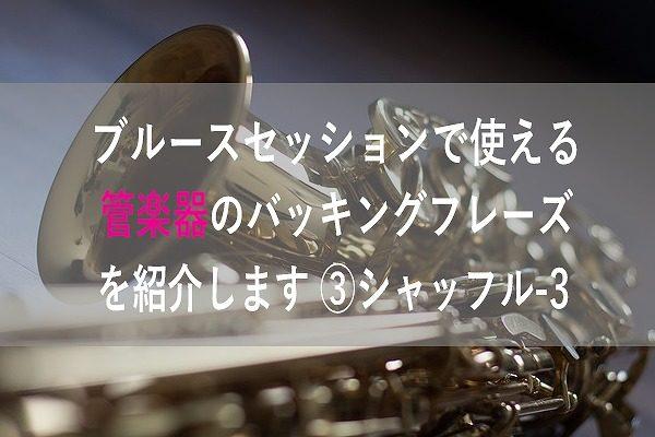 ブルース管楽器バッキング3