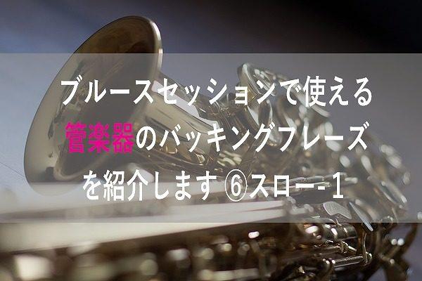 ブルース管楽器バッキング6