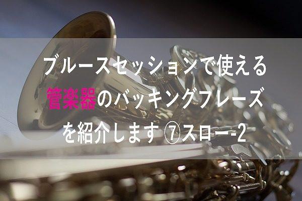 ブルース管楽器バッキング7