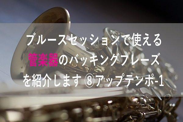 ブルース管楽器バッキング8