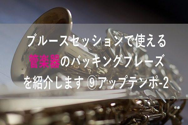 ブルース管楽器バッキング9