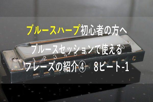 ブルースハープのフレーズ紹介4