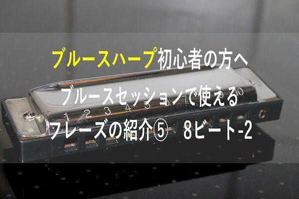 ブルースハープのフレーズ紹介5