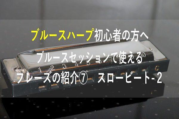 ブルースハープのフレーズ紹介7