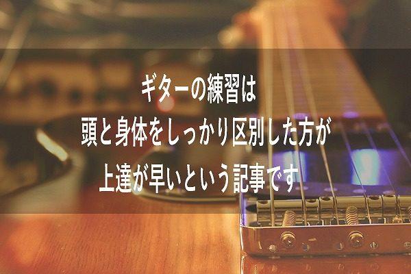ギター練習 頭と身体を区別